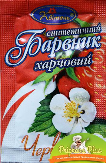 Краситель пищевой красный «Квітень» 5 г