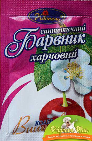 Краситель пищевой вишнёвый «Квітень» 5 г