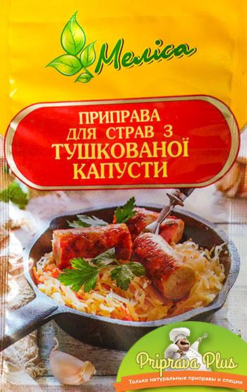 Приправа для блюд из тушеной капусты «Мелиса» 30 г