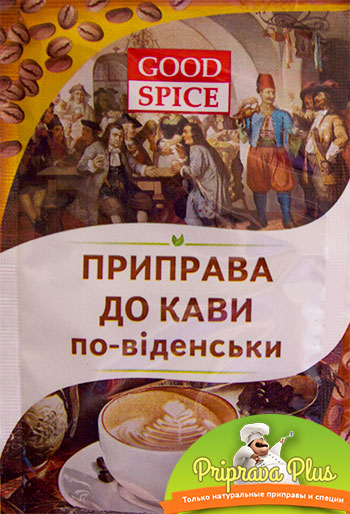 Приправа к кофе по-венски «Good Spice»