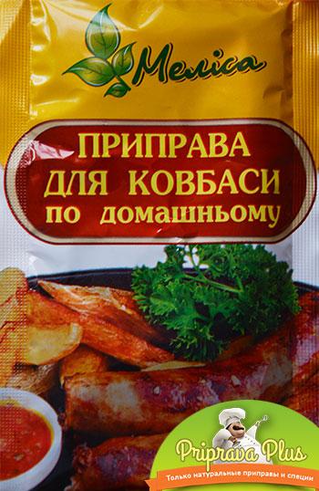 Приправа для колбасы по-домашнему «Мелиса»