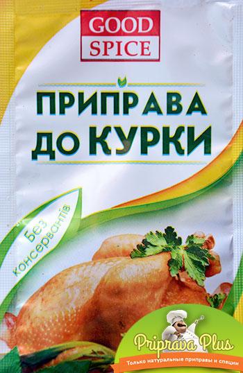 Приправа для курицы «Good Spice»
