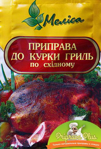 Приправа для курицы-гриль по-восточному «Мелиса»
