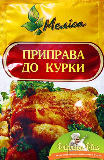 Приправа для курицы «Мелиса»