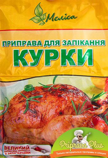 Приправа для запекания курицы «Мелиса»