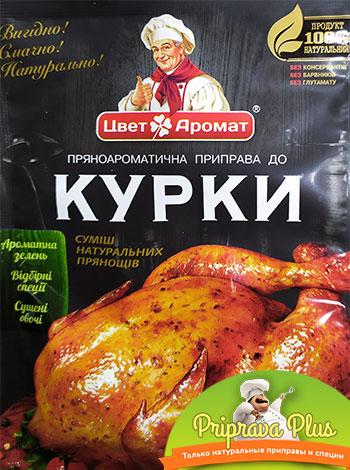Приправа для курицы «Цвет Аромат» 25 г